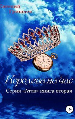 Евгений Гришаев - Атон. Королева на час