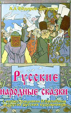 Александр Федоров-Давыдов - Русские народные сказки