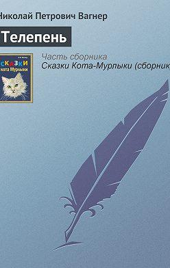 Николай Вагнер - Телепень