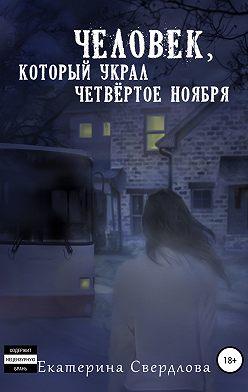 Екатерина Свердлова - Человек, который украл четвёртое ноября