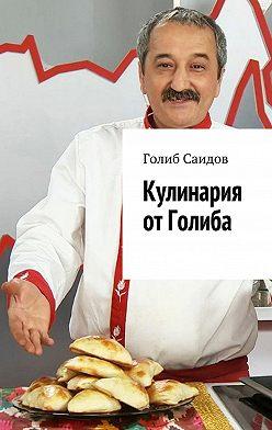 Голиб Саидов - Кулинария отГолиба