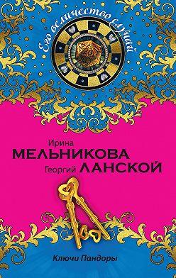 Ирина Мельникова - Ключи Пандоры