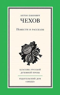 Антон Чехов - Повести и рассказы