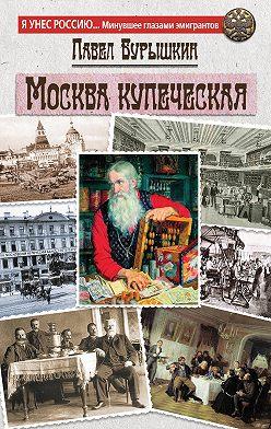 Павел Бурышкин - Москва купеческая