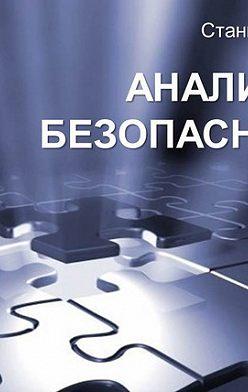 Станислав Махов - Аналитика безопасности. Учебное пособие