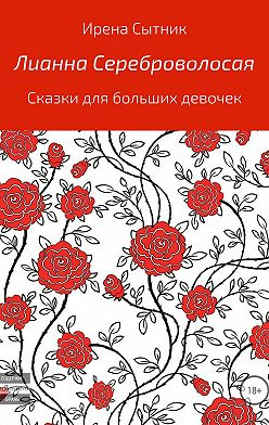Ирена Сытник - Лианна Сереброволосая