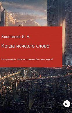 Иван Хвостенко - Когда исчезло слово