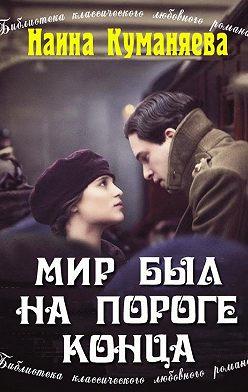 Наина Куманяева - Мир был на пороге конца