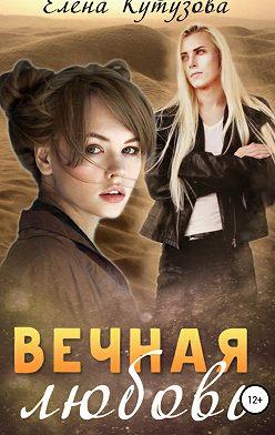Елена Кутузова - Вечная любовь