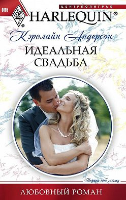 Кэролайн Андерсон - Идеальная свадьба