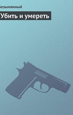 Безымянный - Убить и умереть
