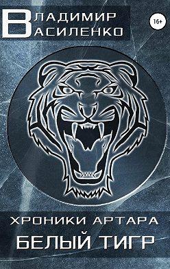 Владимир Василенко - Белый тигр