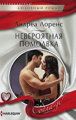 Андреа Лоренс - Невероятная помолвка