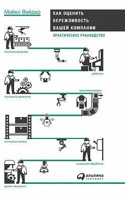 Майкл Вейдер - Как оценить бережливость вашей компании: Практическое руководство