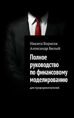 Никита Борисов - Полное руководство пофинансовому моделированию. Для предпринимателей