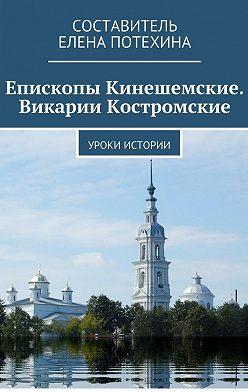 Елена Потехина - Епископы Кинешемские. Викарии Костромские. Уроки истории