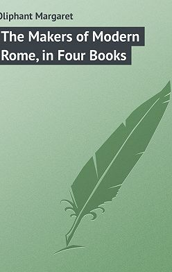 Маргарет Олифант - The Makers of Modern Rome, in Four Books