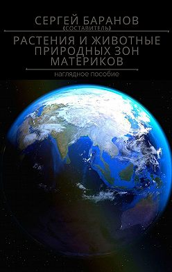 Сергей Баранов - Растения иживотные природных зон материков. Наглядное пособие