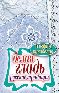 Светлана Ращупкина - Белая гладь. Русские традиции