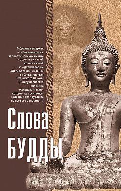 Неустановленный автор - Слова Будды