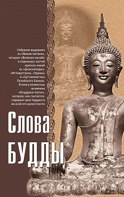 Unidentified author - Слова Будды