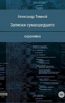 Александр Темной - Записки сумасшедшего охранника