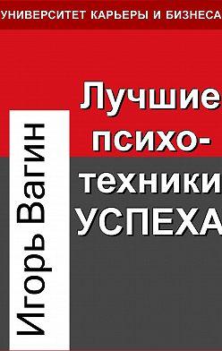 Игорь Вагин - Лучшие психотехники успеха