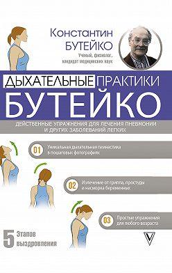 Константин Бутейко - Дыхательные практики Бутейко