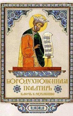 Сборник - Богодухновенная Псалтирь. Ключ к разумению