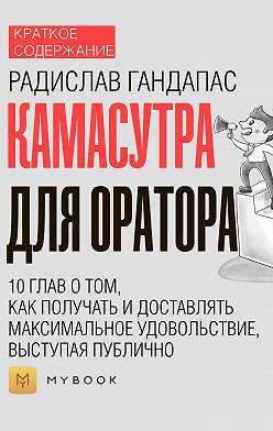 Светлана Хатемкина - Краткое содержание «Камасутра для оратора. 10 глав о том, как получать и доставлять максимальное удовольствие, выступая публично»