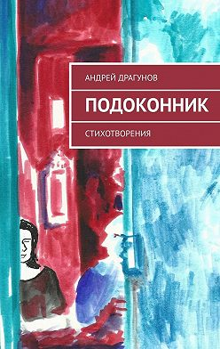 Андрей Драгунов - Подоконник. Стихотворения