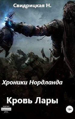 Наталья Свидрицкая - Хроники Нордланда: Кровь Лары
