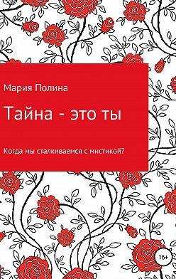 Мария Полина - Тайна – это ты