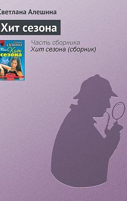 Светлана Алешина - Хит сезона