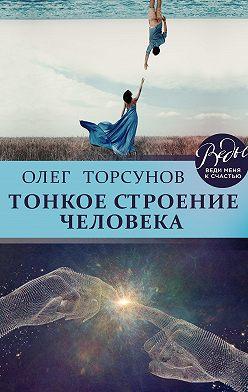 Олег Торсунов - Тонкое строение человека