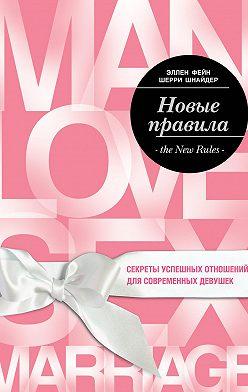 Эллен Фейн - Новые правила. Секреты успешных отношений для современных девушек