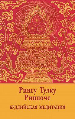 Рингу Тулку Ринпоче - Буддийская медитация (сборник)