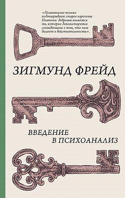 Зигмунд Фрейд - Введение в психоанализ
