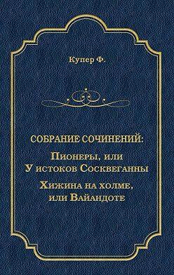 Джеймс Фенимор Купер - Пионеры, или У истоков Сосквеганны. Хижина на холме, или Вайандоте (сборник)