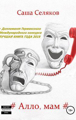 Саша Селяков - #Алло, мам#