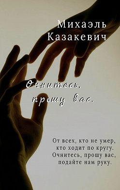 Михаэль Казакевич - Очнитесь, прошу вас