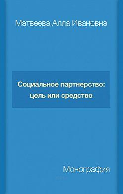 Алла Матвеева - Социальное партнерство: цель или средство