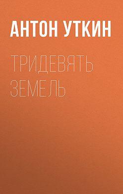Антон Уткин - Тридевять земель
