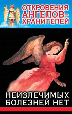 Ренат Гарифзянов - Откровения Ангелов-Хранителей. Неизлечимых болезней нет