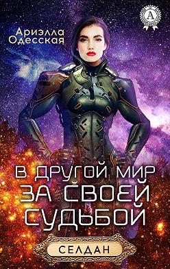 Ариэлла Одесская - В другой мир за своей судьбой