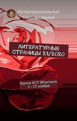 Валентина Спирина - Литературные страницы 21/2020. Группа ИСП ВКонтакте. 1—15ноября