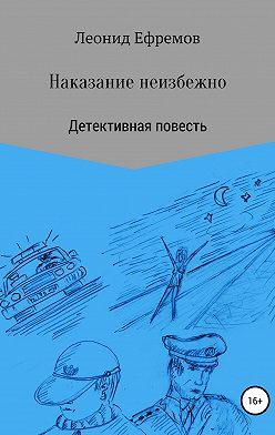 Леонид Ефремов - Наказание неизбежно