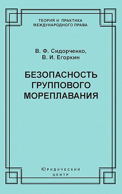 Виктор Сидорченко - Безопасность группового мореплавания. Международно-правовые аспекты