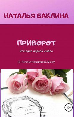 Наталья Баклина - Приворот