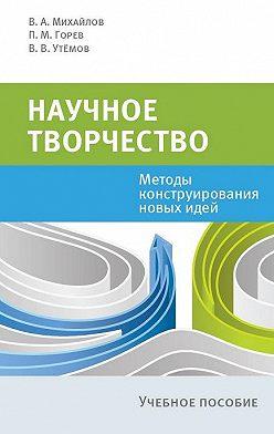 Валерий Михайлов - Научное творчество. Методы конструирования новых идей